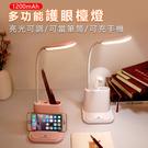 檯燈 護眼檯燈 小夜燈 筆筒 可充手機 可加風扇 支架 多功能 LED檯燈 床頭燈 觸控檯燈 1200mah