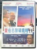影音專賣店-F09-057-正版DVD*電影【愛在巴黎破曉時】-傑夫高布倫*琳賽鄧肯*吉姆布洛班特