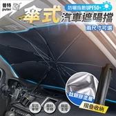 普特車旅精品【CV0150】汽車傘式遮陽擋 前檔防曬 隔熱遮陽擋 車內遮陽傘 擋風玻璃遮陽 2款可選