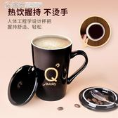 陶瓷杯子辦公室水杯男女情侶咖啡帶蓋勺大容量馬克杯 「繽紛創意家居」