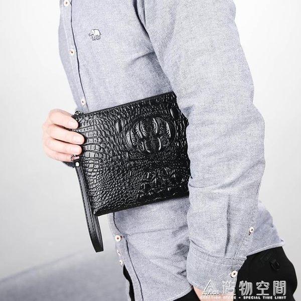 手拿包男2019新款韓版潮包鱷魚紋手包男士包手抓包個性青年信封包 造物空間