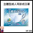 口罩 藍鷹牌 台灣製立體型成人耳掛式口罩...