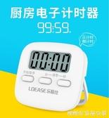 計時器-計時器廚房烘焙商用做題鬧鐘ins 簡約電子秒錶兒童倒定時提醒學生 糖糖日繫