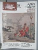 【書寶二手書T8/雜誌期刊_ZGD】典藏古美術_295期_失落的王朝秘寶等