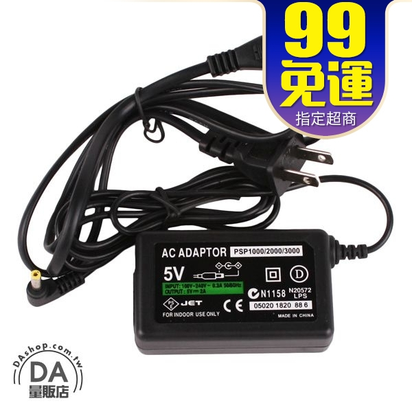 PSP 充電器 適配器 電源供應器 變壓器 1000型 2000型 3000型 SONY 掌機 遊戲機(V59-3703)