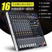 8/12/16路專業調音台帶USB藍芽舞台演出KTV會議混響效果器 果果輕時尚NMS