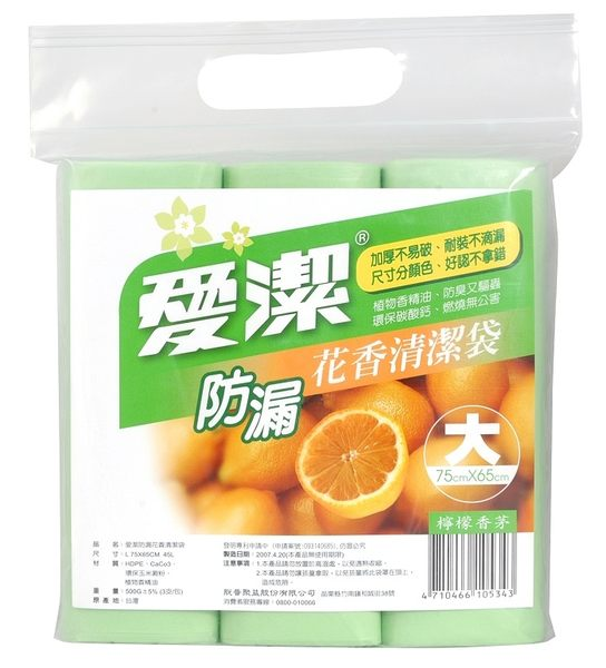 愛潔 防漏花香清潔袋 檸檬香茅 大 75cm*65cm