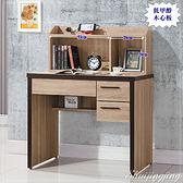 【水晶晶家具/傢俱首選】HT1734-5-6 艾利多3尺低甲醇防蛀木心板書架型雙層書桌