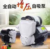 抽水機 家用全自動靜音自吸泵冷熱水增壓泵自來水管道泵加壓抽水機吸水泵  DF 科技藝術館