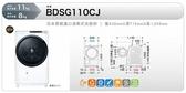 留言加碼折扣享優惠限區運送HITACHI日立/11KG3D自動全槽清水洗淨洗脫烘滾筒洗衣機BDSG110CJ
