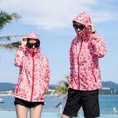 防曬衫風衣外套 新款防曬衣女超薄透氣口罩式連帽速乾戶外運動皮膚風衣 歐萊爾藝術館