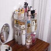 化妝盒 化妝品收納盒透明亞克力旋轉置物架桌面護膚品口紅整理jy【聖誕節快速出貨八折】