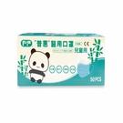 【普惠】 兒童醫用口罩 藍色 50片/盒 台灣製造
