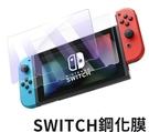 [哈GAME族]滿$399免運費 可刷卡 NS 紫光護眼 0.3mm switch鋼化膜 防指紋玻璃貼 鋼化保護貼 螢幕玻璃貼