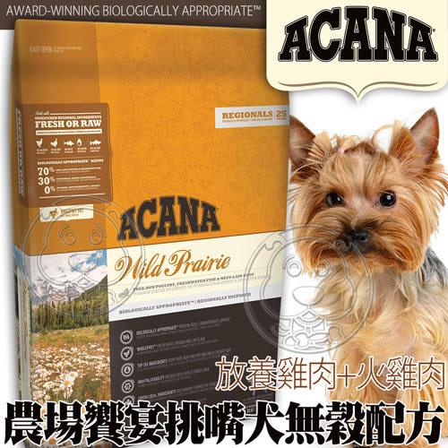 【培菓平價寵物網】愛肯拿》農場饗宴挑嘴犬無穀(放養雞肉+火雞肉)-2kg