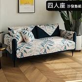 【好物良品】四季防滑沙發墊組-四人座-絲雨-背墊+椅墊5件組四人座