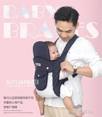 嬰兒背帶 初新生嬰兒背帶前抱式多功能寶寶背袋腰凳傳統四爪背帶透氣款 【快速出貨】