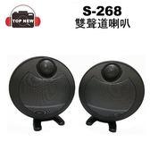 [福利品]  S-268 雙聲道喇叭 音響 喇叭 被動式 被動式音響 台南-上新