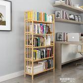 竹雅軒簡易書架落地書柜置物架現代簡約兒童學生桌上楠竹書架YYS  凱斯盾數位3C