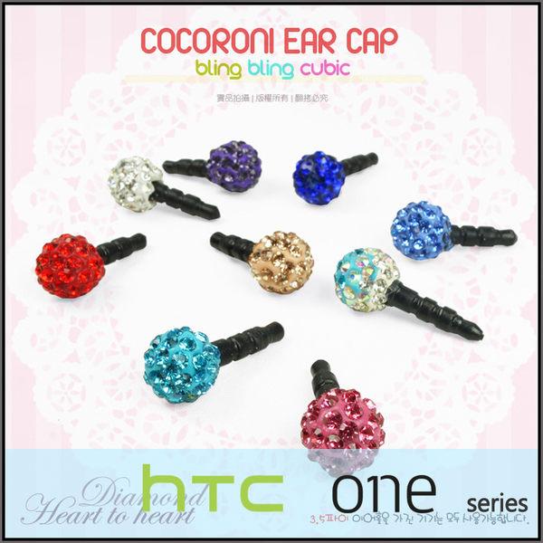 ☆球型鑽石耳機孔防塵塞/HTC ONE MAX T6 803S/mini M4/M7 801e/M8/M9/M9+/ME/E8/E9/E9+/A9/X9