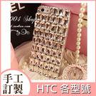 HTC U12 life U12Plus Desire12+ U11 EYEs U11 Plus A9S 形水晶滿鑽 水鑽殼 保護殼 貼鑽殼 水鑽