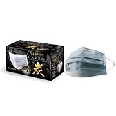 萊潔 醫療防護口罩(成人)(未滅菌)-活性炭(50入/盒裝)