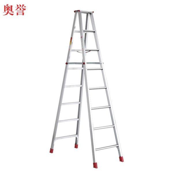 鋁梯 加厚2.5米鋁合金梯子人字梯工程梯家用折疊裝修升降扶梯 快速出貨