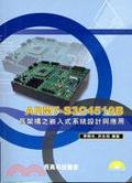 二手書博民逛書店《ARM-S3C4510B 為架構之嵌入式系統設計與應用》 R2