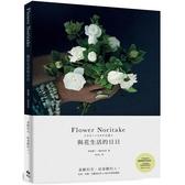 Flower Noritake 與花生活的日日:喜歡的花,給喜歡的人    花束