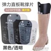 優思居加厚塑料彈力靴撐片撐鞋器長筒靴撐定型片靴子支撐架鞋撐子 名購居家