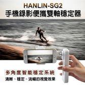 【 全館折扣 】 雙軸 手機錄影穩定器 HANLIN SG2 防抖拍攝 自拍神器 防手震 專業攝影必備