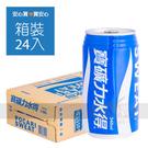 【金車】寶礦力水得340ml,24罐/箱