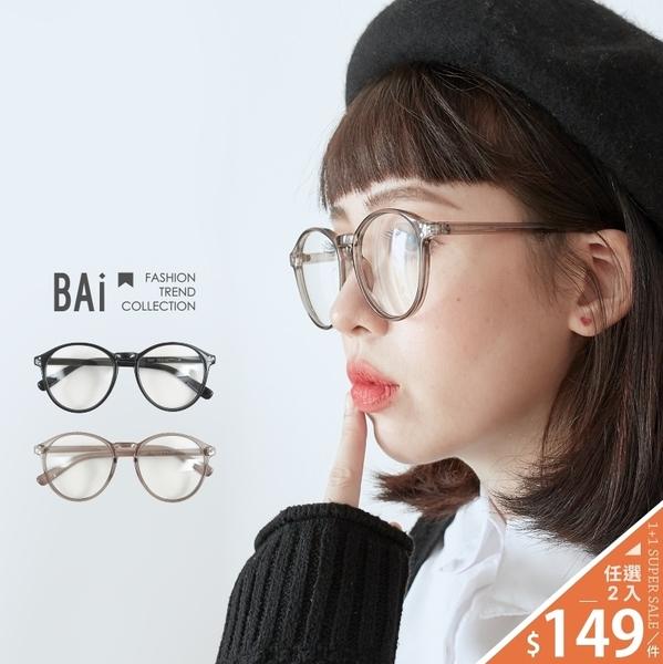 眼鏡 復古大圓膠框裝飾眼鏡(附眼鏡盒)-BAi白媽媽【196349】