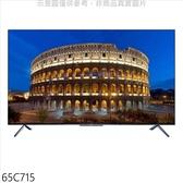 TCL【65C715】65吋4K連網電視