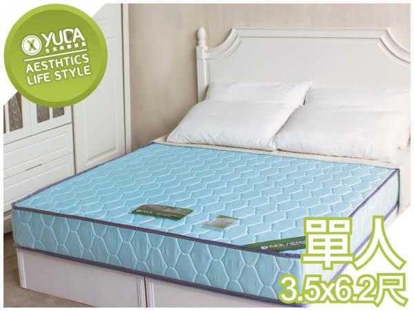 獨立筒床墊【YUDA】日式下川 雙面睡 【厚度21cm】3.5*6.2尺標準單人二線獨立筒床墊/彈簧床墊