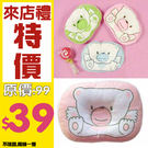 枕頭 初生嬰幼兒定型枕 寶貝童衣