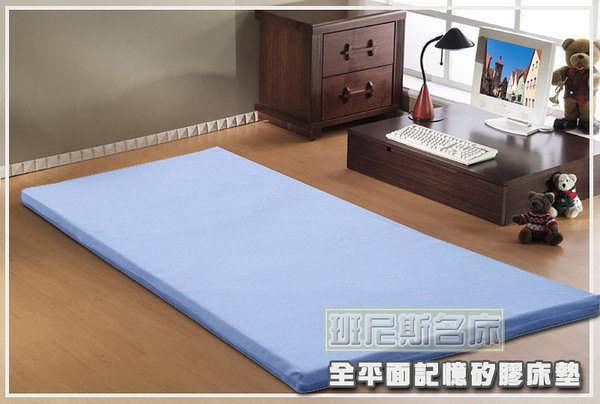 【班尼斯國際名床】~【〝全平面〞3尺單人5公分(綿)惰性記憶矽膠床墊~附3M吸濕排汗布套】