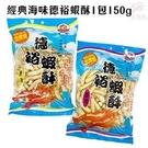 金德恩 台灣製造 經典海味德裕蝦酥1包150g/原味/香辣