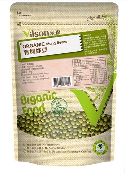 【米森 】有機綠豆(450g/包)