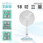 TCY-8103 大家源18吋立扇/台灣製造