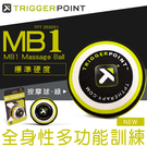 【富樂屋】[Trigger point]MB1 Massage Ball 按摩球-綠(標準版)