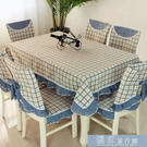 茶幾桌布布藝長方形棉麻北歐格子餐桌布椅墊餐椅套裝家用椅子 YYP【快速出貨】