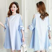 孕婦新款時尚套裝裙子露肩寬鬆時尚舒適薄款條紋洋裝 js5055『科炫3C』