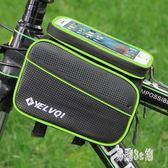 自行車包前梁包山地機車包觸屏手機包上管包防水馬鞍包騎行裝備配件 DJ8620『易購3c館』