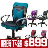 椅子 書桌 辦公椅 書桌椅 電腦椅【I0207-A】厚座高靠背網辦公椅(附腰墊) MIT台灣製 收納專科