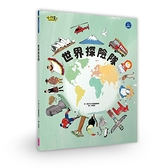 世界探險隊(小行星點讀系列)