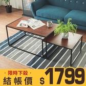 和室桌 客廳桌 桌 茶几 矮桌【K0057】博爾曼工業風2件組茶几(兩色) 完美主義