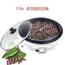 咖啡烘豆機 家用爆米花機 生豆幹果花生烘焙炒貨機 果皮茶機 咖啡豆機 炒豆機