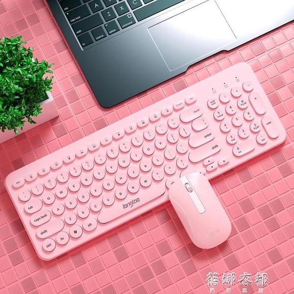 無線鍵盤滑鼠少女心靜音無聲辦公打字專用聯 交換禮物