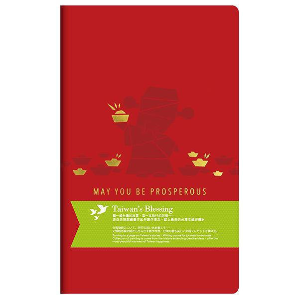 DR.Paper祝福日誌/筆記本-恭喜發財(May you be Prosperous) TW-C2